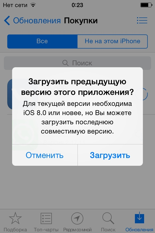 Installing new software on an iPhone with an outdated
