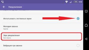 Silent notifications to Viber on Android